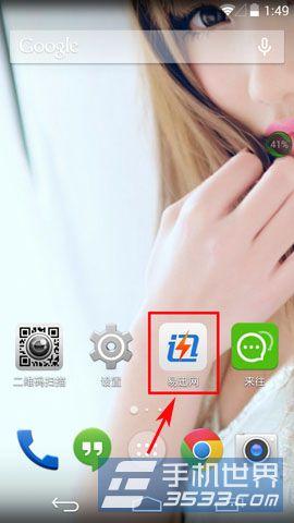 易迅网怎么用微信支付?1
