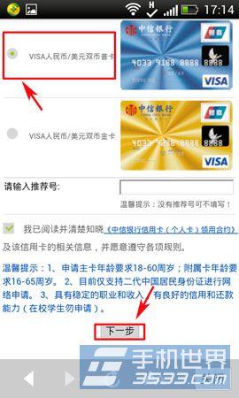 支付宝钱包怎么申请网络信用卡6