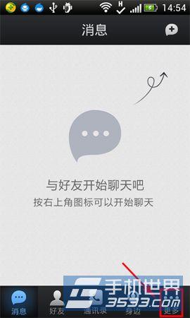 飞信云聊版如何退出家庭网1