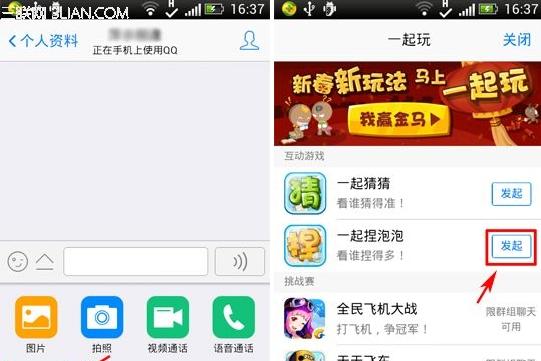 手机QQ一起捏泡泡怎么玩?1