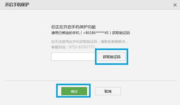 微信公众账号设置手机保护步骤图解4