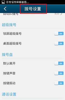 QQ通讯录拨号怎么设置?3