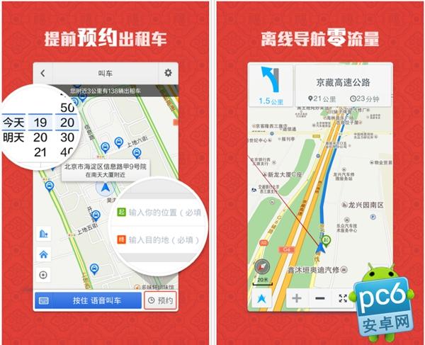 手机地图导航软件哪个最好用?1