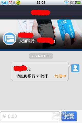 手机支付宝如何转账到银行卡的步骤8