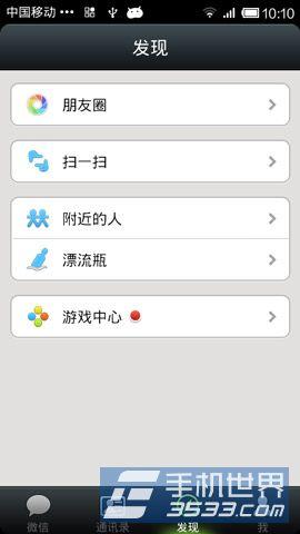 微信摇一摇功能封闭技能6