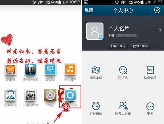 QQ通讯录拨号怎么设置?1