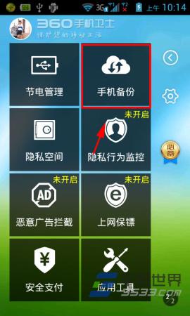 360手机卫士云备份使用方法2