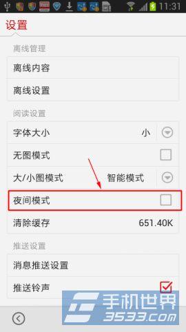 手機搜狐新聞如何設置夜間模式3
