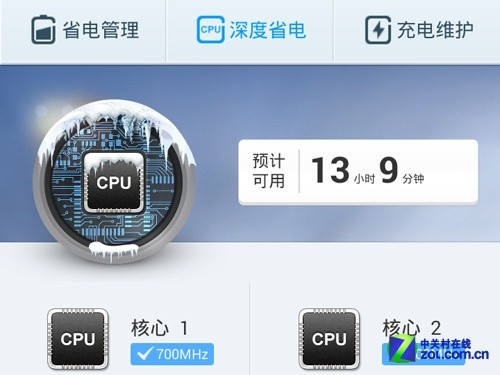 腾讯手机管家电池优化测试9