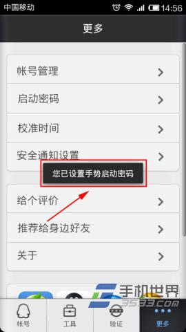 手机QQ安全中心如何设置启动密码?7