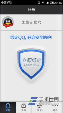 QQ安全中心如何解绑手机号码11