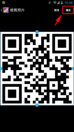 如何在手机上解码二维码图片7