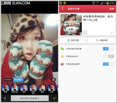 美拍Android 新版1.1温暖上线 宅在家也能玩转社交2