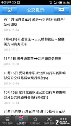 北京及时公交实测2