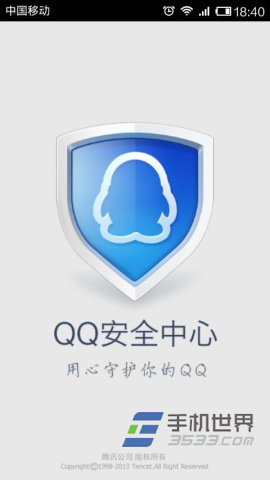 QQ安全中心如何快速修改QQ密码2