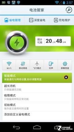 腾讯手机管家电池优化测试2