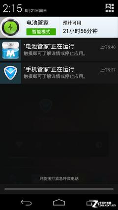 腾讯手机管家电池优化测试10