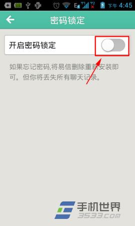 易信密码怎么设置?4