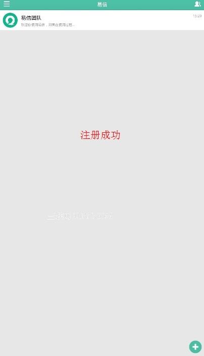 易信电脑客户端注册图文教程7
