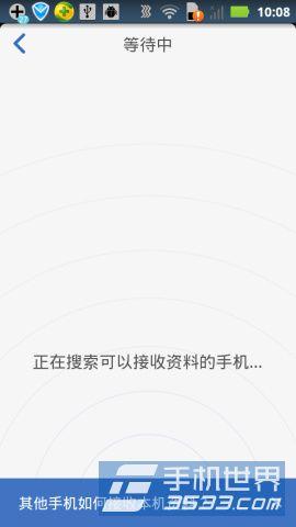 腾讯手机管家换机助手使用教程6
