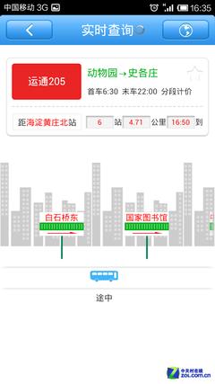 北京及时公交实测9