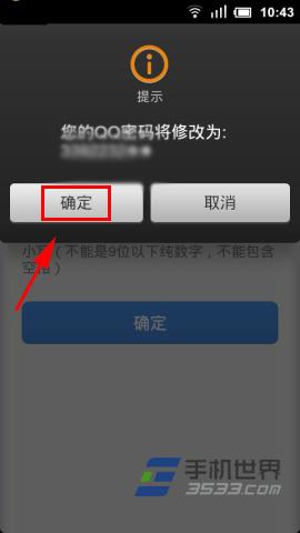 QQ安全中心如何快速修改QQ密码6