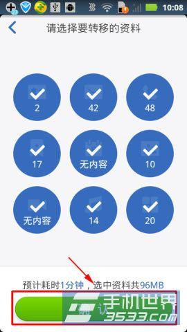 腾讯手机管家换机助手使用教程5