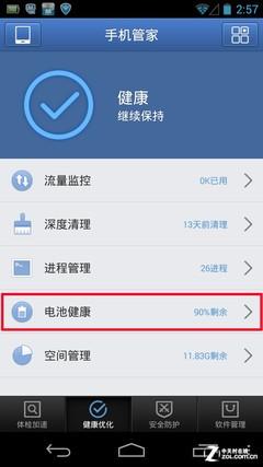 腾讯手机管家电池优化测试1