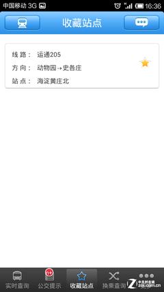 北京及时公交实测3