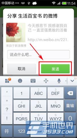 手机新浪微博如何分享到来往?6