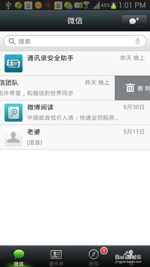 微信5.0怎么删除聊天记录2