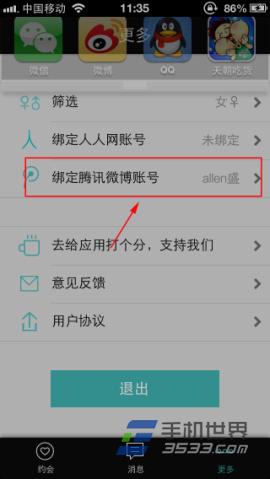 某某如何绑定腾讯微博账号?5