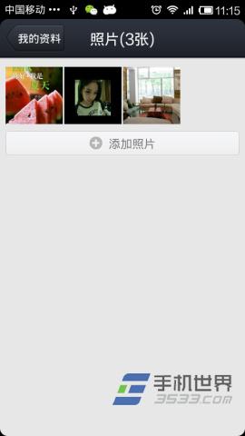 手机qq照片墙怎么删除?5