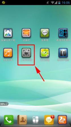 如何在手机上解码二维码图片1