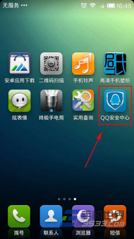 QQ安全中心如何快速修改QQ密码1
