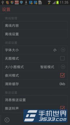 手機搜狐新聞如何設置夜間模式4