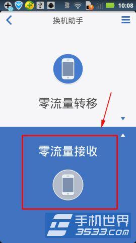 腾讯手机管家换机助手使用教程7