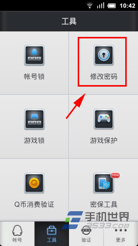 QQ安全中心如何快速修改QQ密码3