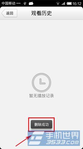 手机腾讯视频观看历史删除6