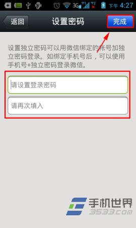 微信设置独立密码的方法6