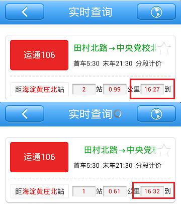 北京及时公交实测11