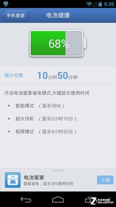 腾讯手机管家电池优化测试4