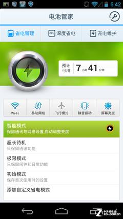 腾讯手机管家电池优化测试7