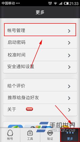 QQ安全中心如何解绑手机号码3