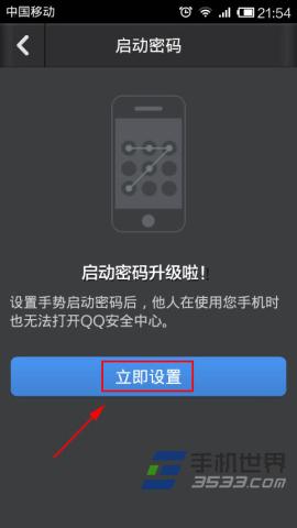 手机QQ安全中心如何设置启动密码?4