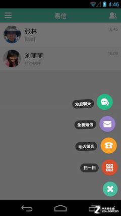 网易电信新品易信首测3