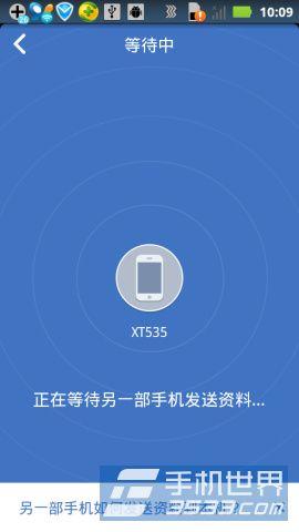 腾讯手机管家换机助手使用教程8