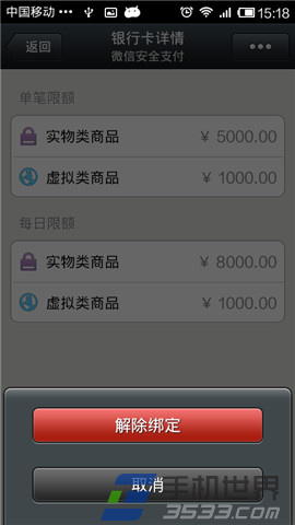 微信5.0如何解除银行卡绑定4