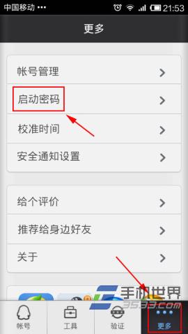 手机QQ安全中心如何设置启动密码?3