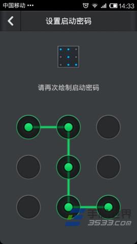 手机QQ安全中心如何设置启动密码?6